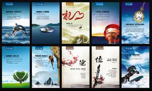 中国风企业文化模板矢量源文件