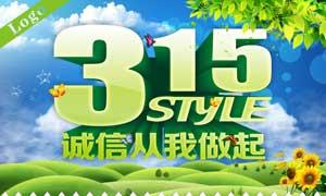 315消費者權益日活動廣告矢量素材
