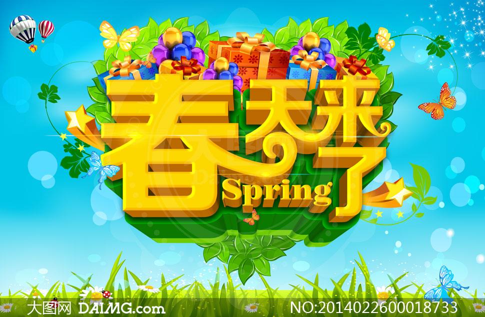 春天来了春季海报模板psd源文件