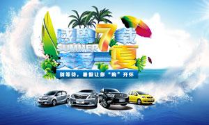 夏季汽车4S店周年庆海报PSD源文件