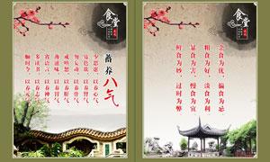 中国风食堂文化展板PSD源文件