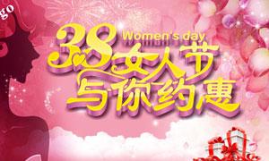38女人节与你相约促销海报矢量素材