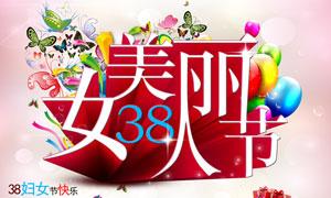 38美丽女人节促销海报PSD源文件