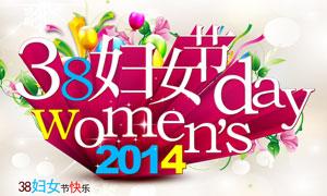 38妇女节商场活动海报PSD源文件