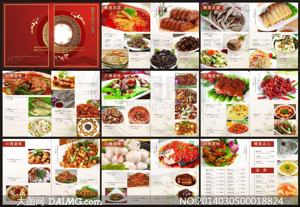特别说明:  高档酒楼菜谱设计模板矢量素材下载,cdr14 关键词: 酒店