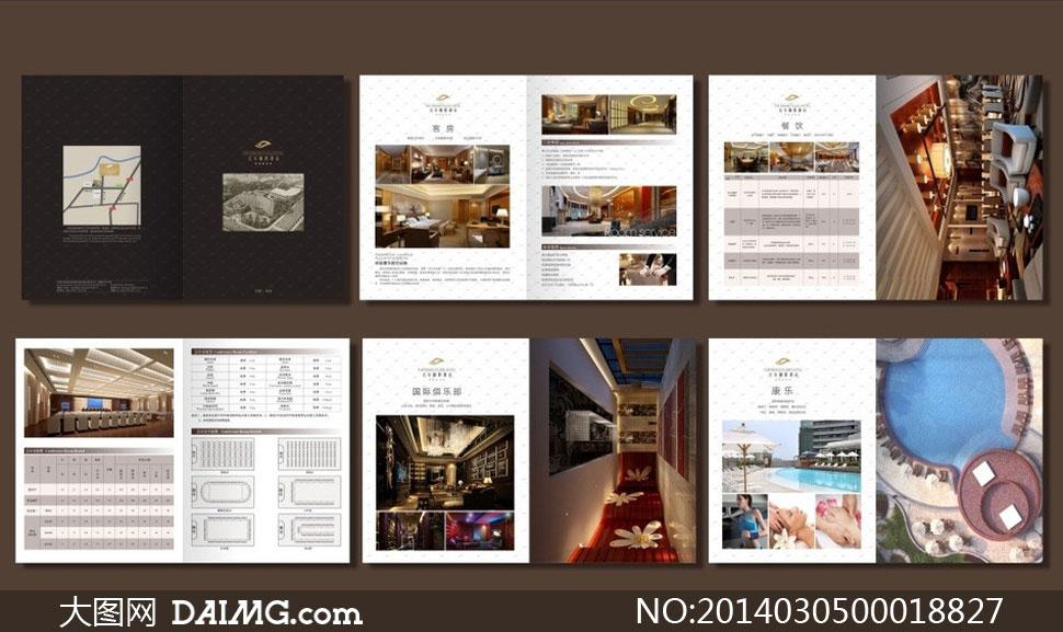 高档酒店宣传册模板矢量素材