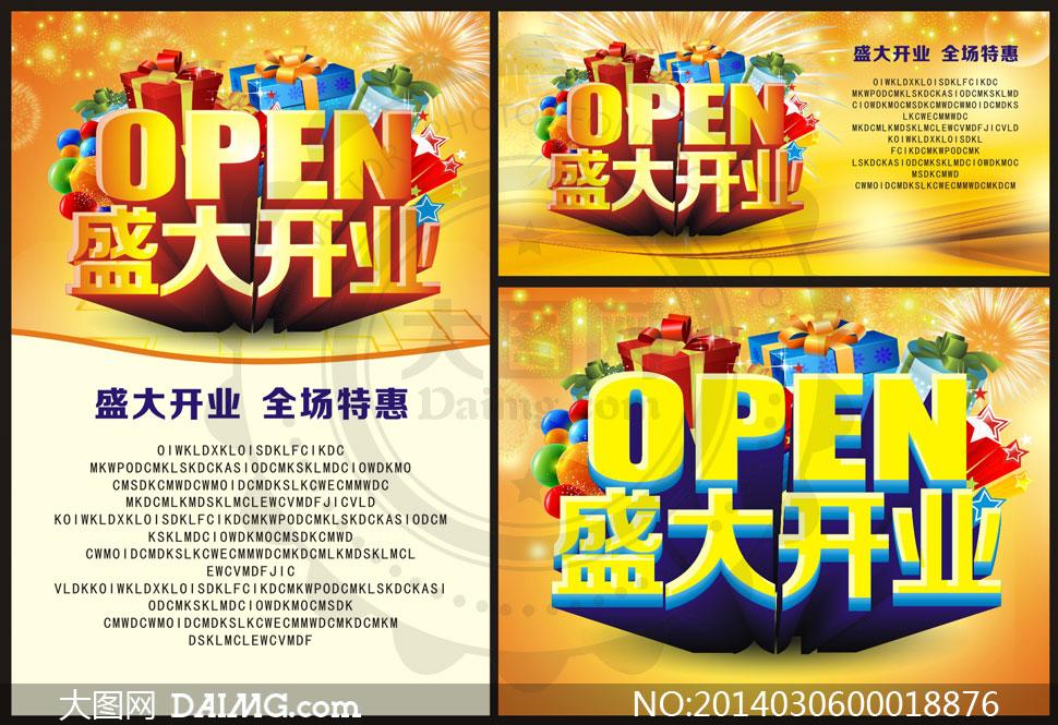 cdr14 关键词: 盛大开业盛大开幕重装开业隆重开业开业盛典open开业图片