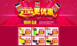 手机淘宝生活节首页装修模板PSD素材