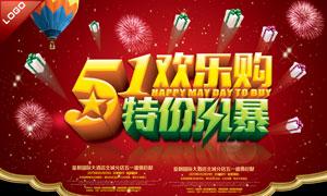 51劳动节特价风暴活动海报PSD源文件