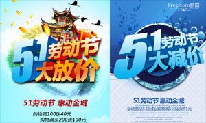51劳动节商场减价促销海报PSD源文件