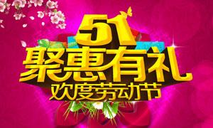 51欢度劳动节促销海报PSD源文件