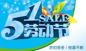 51劳动节商场打折促销海报PSD源文件