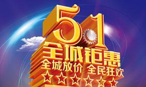 51劳动节商场钜惠促销海报PSD源文件