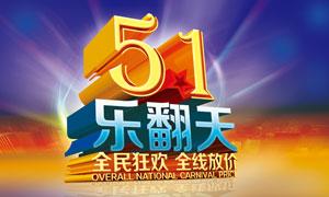 51乐翻天商场促销海报PSD源文件