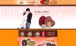 淘宝巧克力礼盒专题装修模板PSD素材