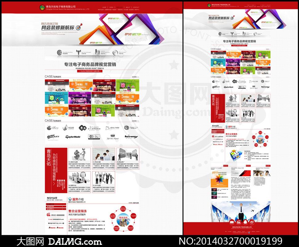 淘宝装修企业网页模板设计psd素材