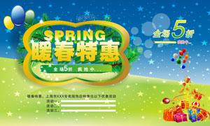 暖春特惠商场促销海报矢量素材