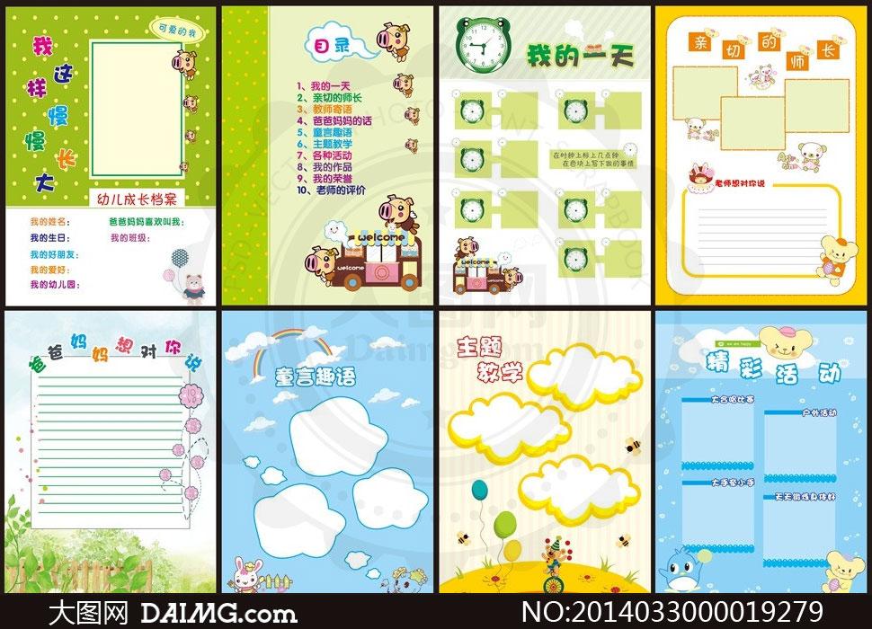 幼儿成长画册设计模板矢量素材