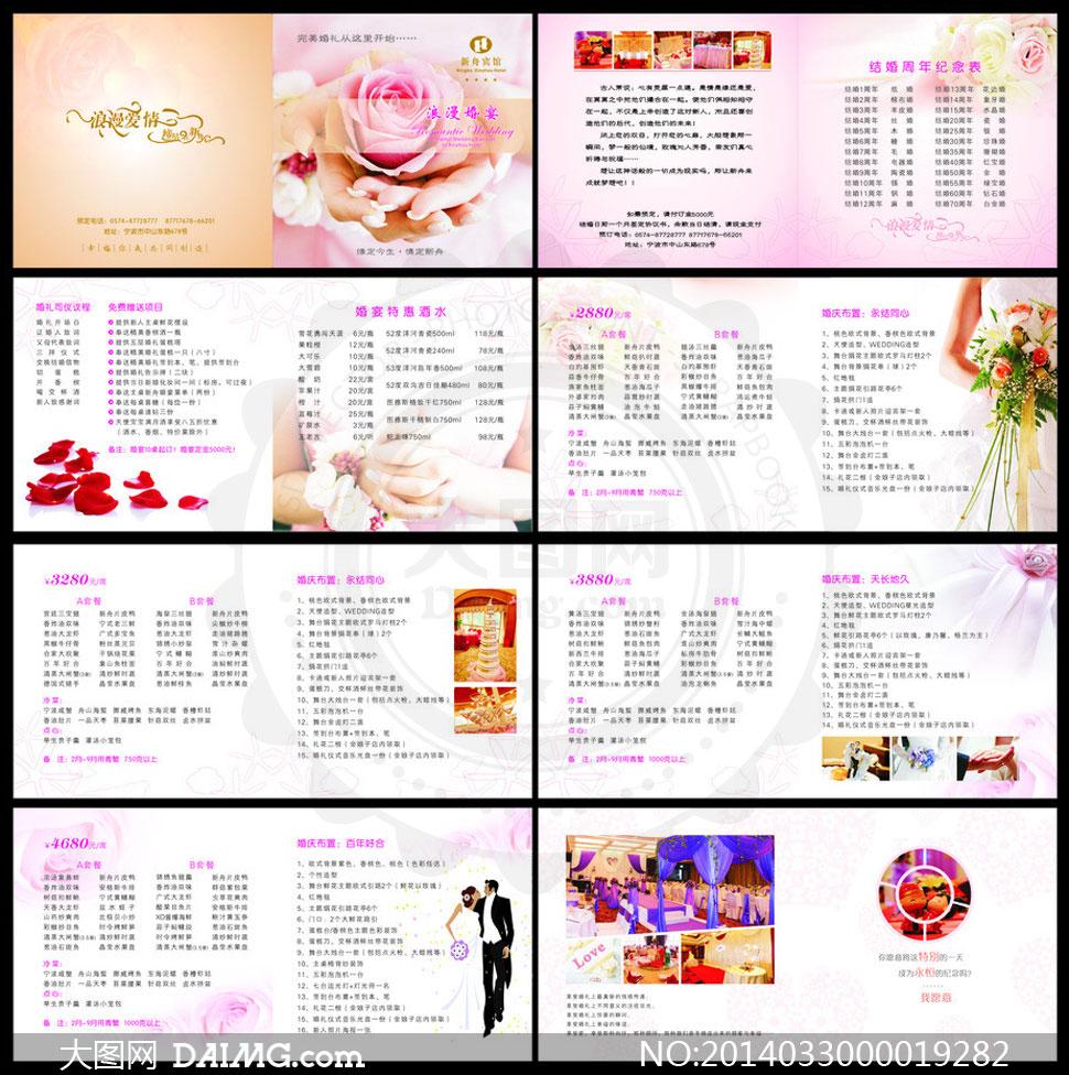 酒店婚宴宣传册模板矢量素材