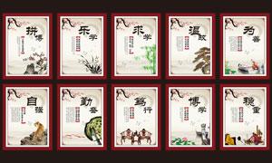 中国风校园文化模板矢量素材