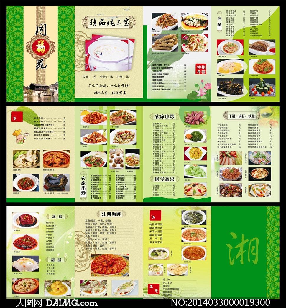 同福苑湘菜菜谱模板矢量素材