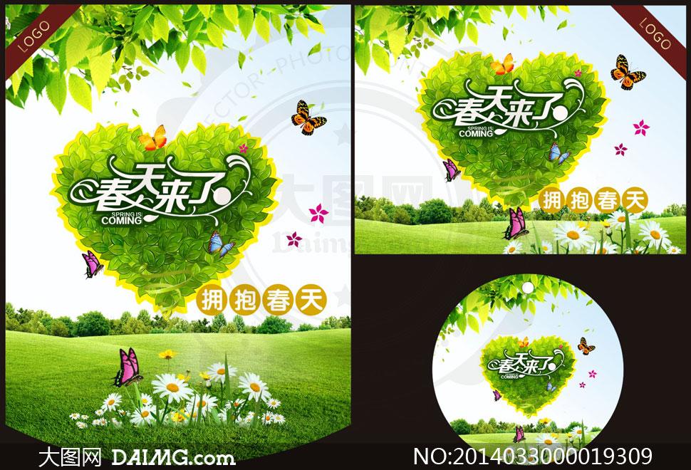 心形树叶拥抱春天绿色草地绿树树林野花白菊花菊花花草花草树木绿色草