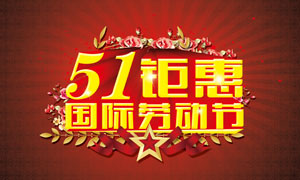 51国际劳动节促销海报PSD源文件
