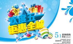 51劳动节全城钜惠海报PSD素材