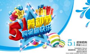 51劳动节购物活动海报PSD源文件
