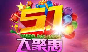 51劳动节促销广告模板PSD源文件