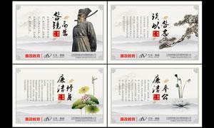中国风廉政文化模板PSD素材