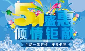 51盛惠商场倾情巨献海报PSD素材