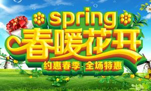 约惠春季商场促销海报矢量素材