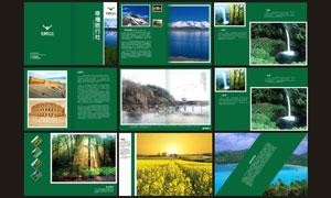 幸福旅行社画册模板矢量素材