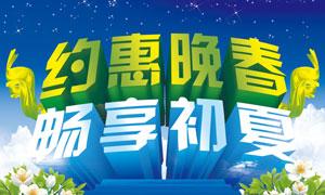 约惠春夏广告背景设计PSD源文件