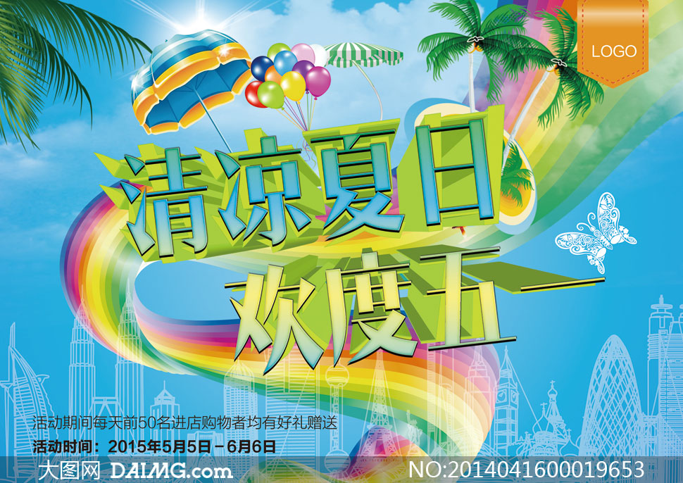 清凉夏日创意海报设计psd源文件