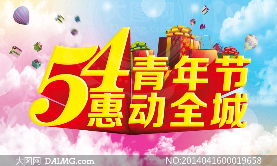 立体字艺术字文化活动艺术节青年节海报节日素材海报设计广告设计模板