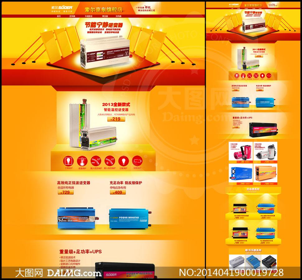 天猫电器店铺首页设计模板psd素材图片