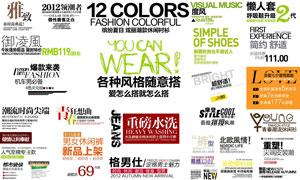 30款时尚男装字体装饰PSD素材