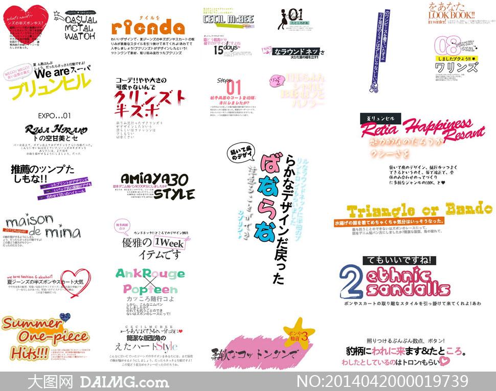 30款淘宝日系字体装饰素材psd源文件