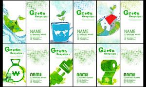 绿色环保竖版名片设计PSD源文件