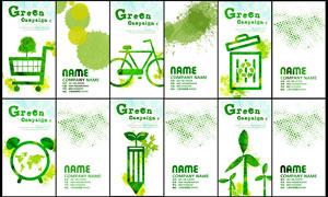 绿色环保名片背景设计PSD源文件