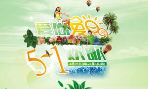 夏季百货商场促销海报矢量素材