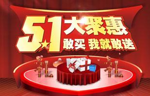 51劳动节商场促销海报模板矢量素材