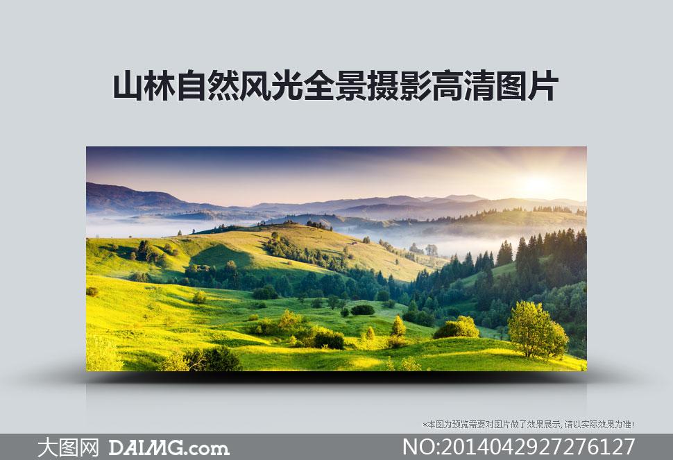 关键词: 高清摄影大图图片素材自然风景风光树木大树树林山林山峦远山