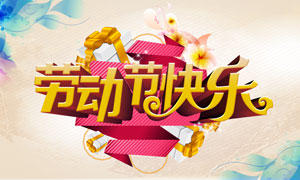 51劳动节快乐促销海报PSD素材