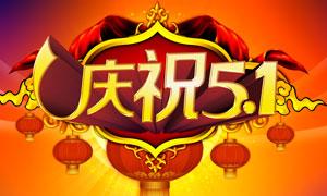 庆祝51劳动节喜庆海报PSD源文件