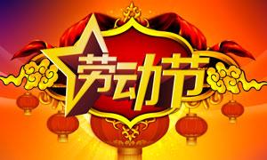 51劳动节商场喜庆海报PSD源文件