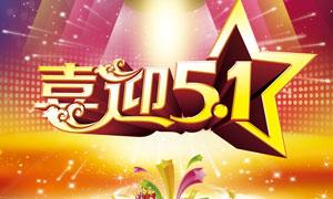 喜迎51劳动节促销海报PSD源文件