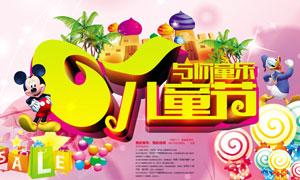 61儿童节促销海报模板PSD源文件